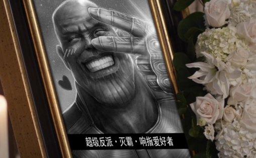 漫威视频混剪【祭灭霸头七】愿天堂没有响指
