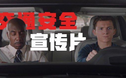 【漫威公益广告】文明礼让行人,共建漫威交通队