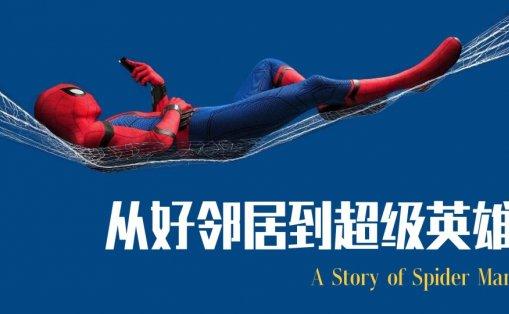 【蜘蛛侠电影混剪视频】从好邻居到超级英雄