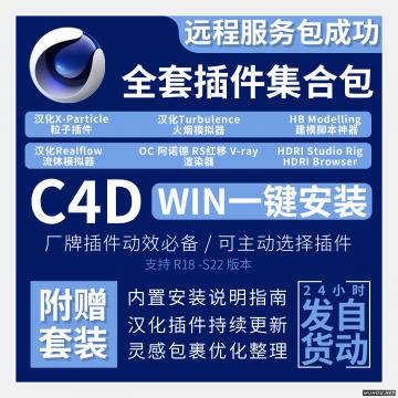 【自动发货】C4D插件合集安装包/灰猩猩/X粒子/OC红移/渲染器/接口素材/中文汉化 R18-R21